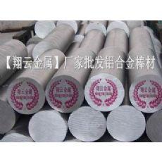 大量进口铝板,进口铝棒,国内西南铝板,国标铝棒 QC-10