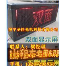 LED红色走字屏成品