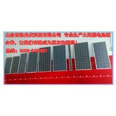 山东云凯新能源有限公司专业生产太阳能电池板组件