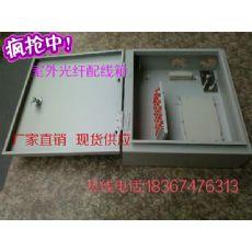 24芯光纤配线箱