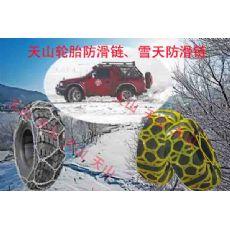 厂家直销客车货车大型汽车轮胎防滑链 雪天防滑链