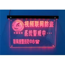 联网报警警示灯牌