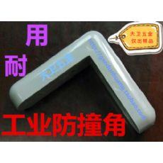 美加宜A1 B1手推车防撞角 工业缓冲垫 工厂防撞胶 角型缓冲胶