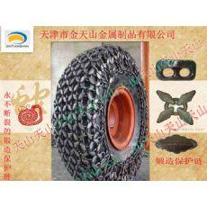 千锤百炼锻造轮胎保护链 天山超硬锻打保护链