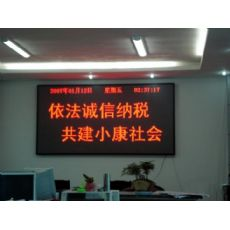 LED信息屏 政务公开栏