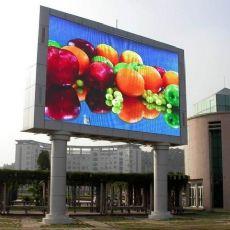 供应p6全彩led显示屏LED户外广告牌