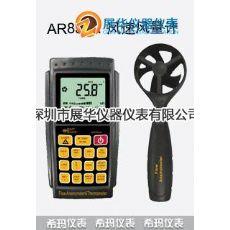 香港希玛风速风量计AR856A