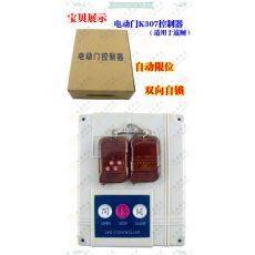 江门电动门控制器  伸缩门遥控器厂家 电动门遥控器 电动门万能拷贝遥控器厂家