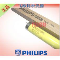 PHILIPS TLD 18W/16无紫外线灯管
