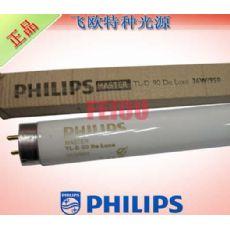 PHILIPS DeLuxe 36W/950/965印刷对色灯管