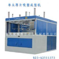 游戏机外壳吸塑机_ABS/PVC玩具外壳吸塑机厂家直销