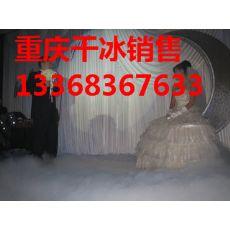 重庆干冰配送13368367633