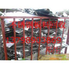 石龙不锈钢回收,石龙废不锈钢回收,石龙回收不锈钢废料边料