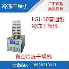 LGJ-10台式真空冷冻干燥机/真空冻干机价格
