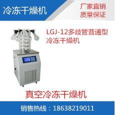 LGJ-12立式真空冷冻干燥机 真空冻干机厂家