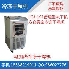 LGJ-10F (电加热)方仓真空冷冻干燥机