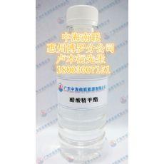 醋酸精甲酯(精醋酸甲酯)