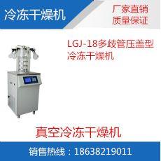 真空冻干机-LGJ-18多歧管压盖型真空冷冻干燥机