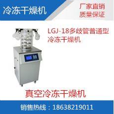 真空冻干机-LGJ-18多歧管普通型真空冷冻干燥机