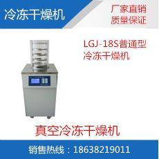 真空冻干机-LGJ-18S真空冷冻干燥机-普通型真空冻干机