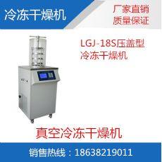真空冻干机|LGJ-18S压盖型真空冻干机