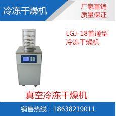 真空冻干机|LGJ-18普通型真空冻干机-厂家直销