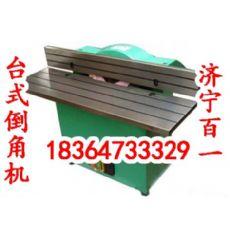 侧铣倒角机 台式倒角机!倒角机报价!本机适用未经热处理之工件,如各种模  、机械零件制造的倒角。