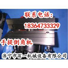 河南郑州平板倒角机 平板坡口机 便携平板坡口机