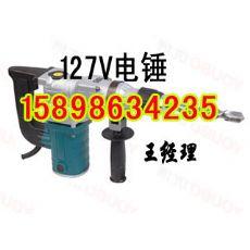 127V矿用电锤 127V电锤 矿用电锤型号 1580W电锤