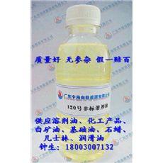促销120号非标溶剂油