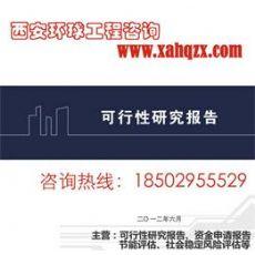 陕西省某通用航空飞行培训学校项目可行性研究报告