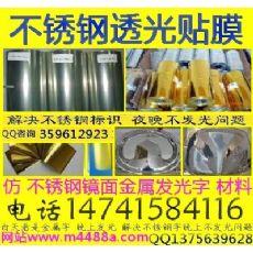 3m不锈钢膜.3m金属镀铬膜.3m电镀膜广州重庆