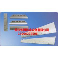 重庆切纸机刀片厂家