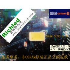德国OSRAM欧司朗 5630灯珠 LED贴片 中功率0.5W