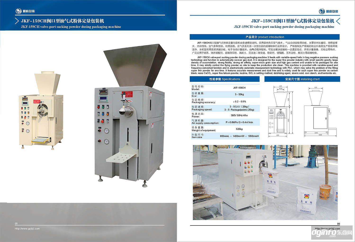 阀口袋淀粉包装机 超级生粉定量包装机 东商网图片