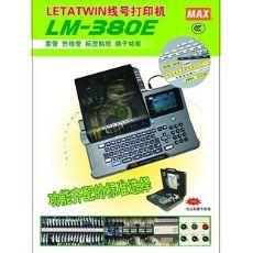 日本MAX   LM-380E电缆标识线号机