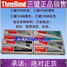 threebond三键 1530,153B,1530C,1530D,胶水