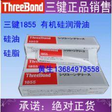 三键1855润滑硅脂