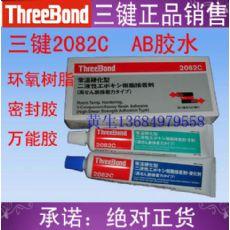 三键threebond 2082C常温硬化型二液性树脂接着剂
