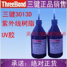 日本三键UV胶threebond3013D