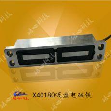X40180 机器人吸盘电磁铁