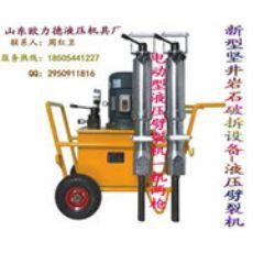 石劈裂设备|欧力德分裂器厂家质优价廉|液压劈裂机最新设备