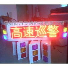 LED警车显示屏