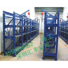 供应汕头模具架-揭阳模具货架-汕尾3格4层模具架-肇庆模具货架厂家