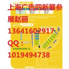 2015年上海国际广告四新展会