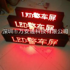 巡逻车LED显示屏