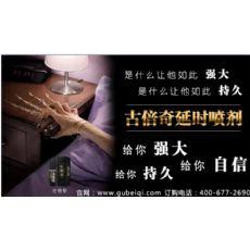 延时喷剂副作用,男性延时喷剂古倍奇延时喷剂