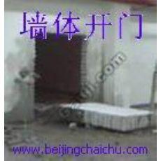 北京开门洞加固北京墙体开门