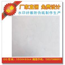 水印纤维丝防伪纸 紫光防伪 高档特种纸吊牌贴纸
