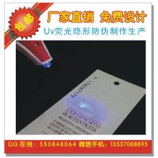 UV荧光隐形防伪印刷 工艺品水转印加工